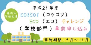 co2co2school