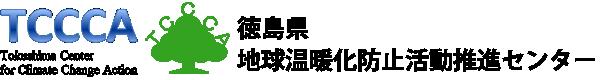 徳島県地球温暖化防止活動推進センター