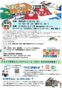 「SDGs」×カードゲーム参加者募集中! @ エコみらいとくしま | 徳島市 | 徳島県 | 日本